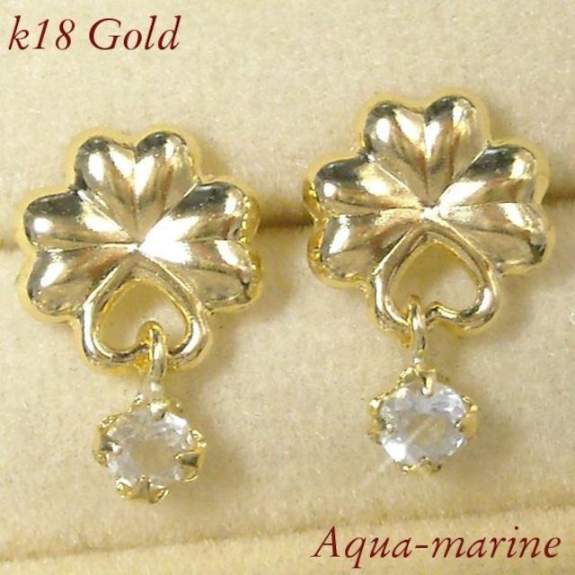 アクアマリン ピアス k18 18k 天然石 18金ゴールド クローバーモチーフ レディース 四つ葉 3月誕生石