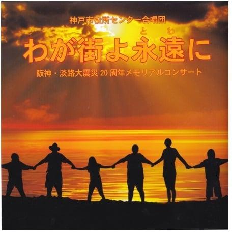 阪神大震災鎮魂組曲「1995年1月17日」震災から20年
