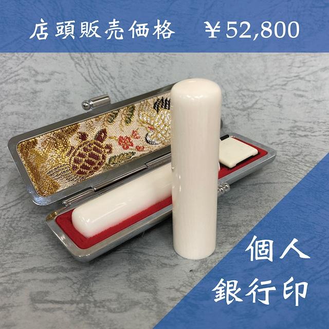 【個人用】銀行印(13.5mm)象牙