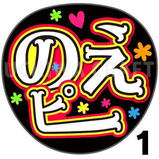 【プリントシール】【NGT48/1期生/山田野絵】『のえピー』コンサートや劇場公演に!手作り応援うちわで推しメンからファンサをもらおう!!