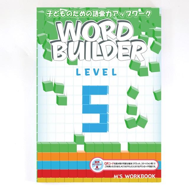 【Word Builder 5 音声ダウンロード版】