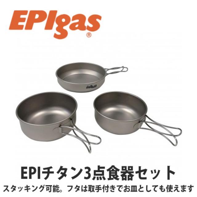 EPIgas(イーピーアイ ガス) EPIチタン 3点食器セット 軽量 高耐久性 携帯 アウトドア キャンプ グッズ サバイバル T-8001