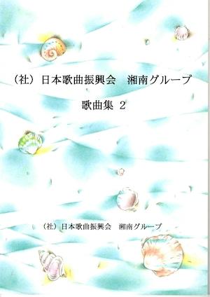 IS28i01 歌曲集2(歌/小室美穂、加藤由美子、伊奈律子/楽譜)