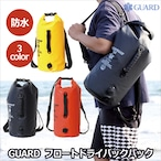 GUARD ガード フロートドライバックパック floatdrybag アウトドア レスキュー ライフセービング スターオブライフ