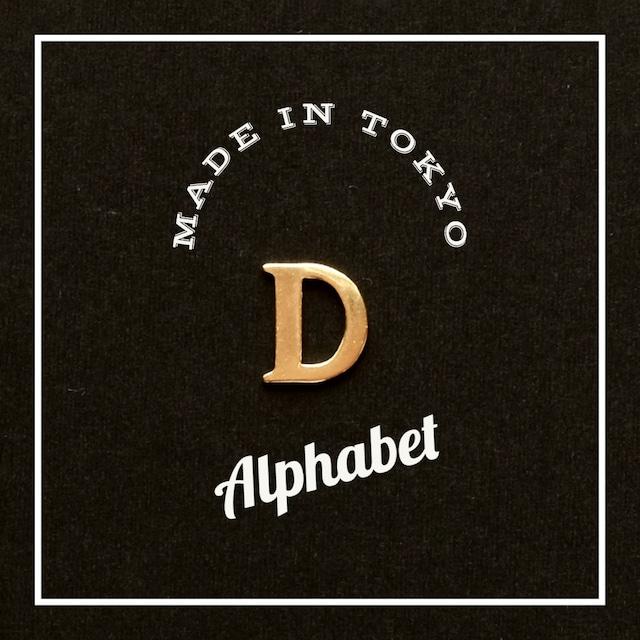 【2個】チャーム アルファベット「D」(日本製、真鍮、無垢)