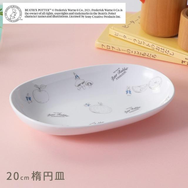 20cm 楕円皿 ピーターラビット Fruit&veg【5211-7600】