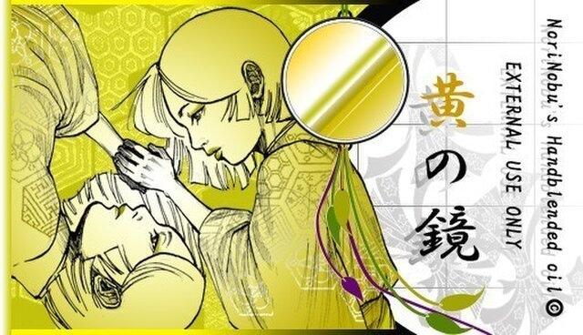 黄の鏡-5ml