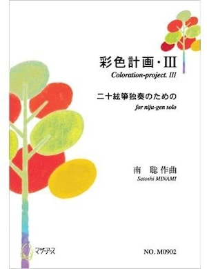 M0902 彩色計画・Ⅲ(二十絃箏/南聡/楽譜)