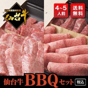 【仙台牛A5熟成BBQ】バーベキューセット(600g・4~5人前)【税込・送料無料】