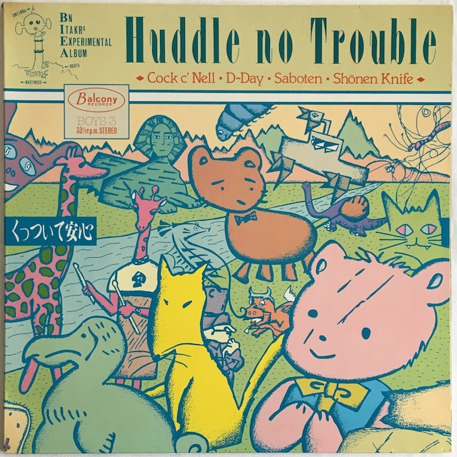 【LP・国内盤】Various Artists / Huddle No Trouble  くっついて安心
