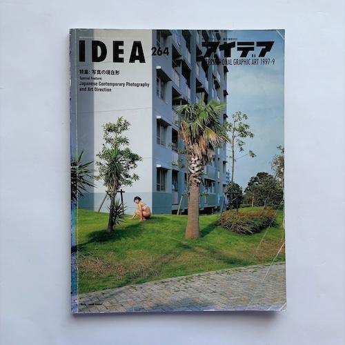アイデア IDEA 通巻264 / 特集:写真の現在形