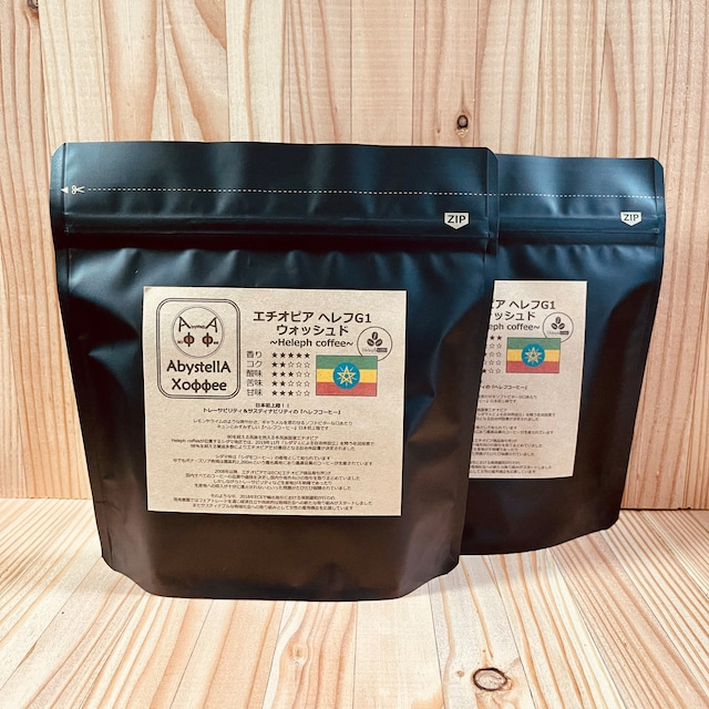 エチオピア ヘレフ G1ウォッシュド~Heleph Coffee~ 300g