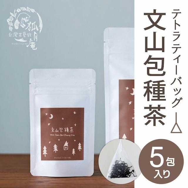 文山包種茶/ティーバッグ 5包