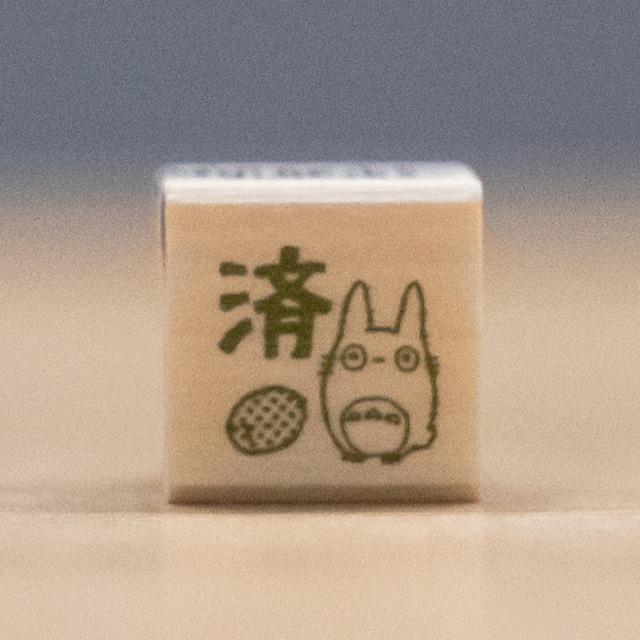 となりのトトロ 木製スタンプ 15×15(済/7871)