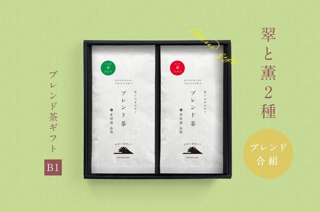 ギフト【B1】ブレンド茶2種「翠と薫」