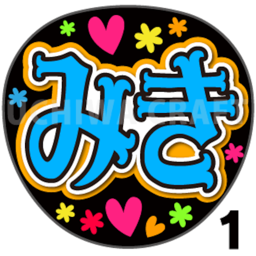 【プリントシール】【SKE48/研究生/伊藤実希】『みき』コンサートや劇場公演に!手作り応援うちわで推しメンからファンサをもらおう!!