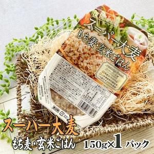 【山形県産】 【スーパー大麦 もち麦・玄米ごはん 150g×1パック】【 送料無料】 メール便