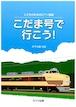 K34i93 こだま号で行こう!(ピアノ/木下大輔/楽譜)