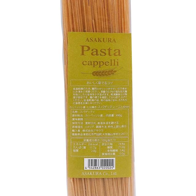 アサクラ カッペリ小麦(七分搗き)スパゲッティーニ 1.6㎜ 490g スパゲッティ 自然栽培 無農薬 無肥料[宅急便]