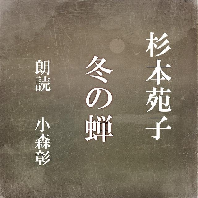 [ 朗読 CD ]冬の蝉  [著者:杉本苑子]  [朗読:小森彰] 【CD1枚】 全文朗読 送料無料 文豪 オーディオブック AudioBook