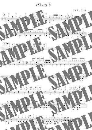 パレット/サイダーガール(ドラム譜)
