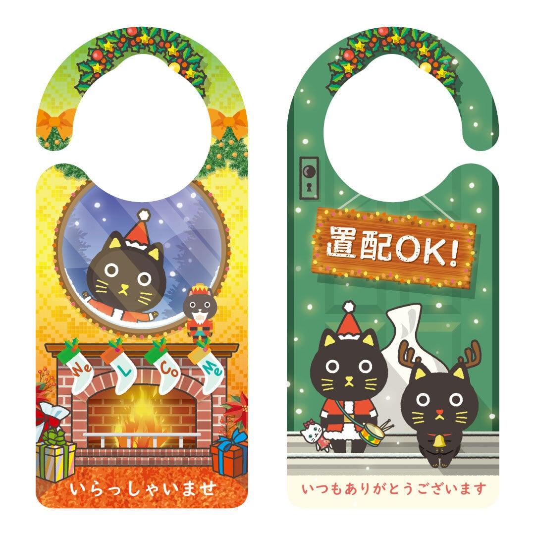 クリスマス 黒猫 いらっしゃいませ/置き配OK[1211]【全国送料無料】 ドアサイン ドアノブプレート