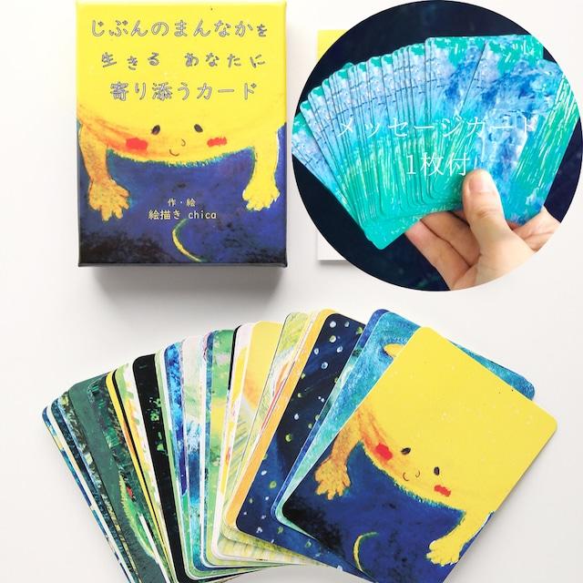 特別版メッセージカード1枚付|7分でSOLD OUTのじぶんのまんなかで生きる あなたに寄り添うカード
