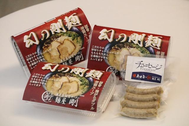 幻の剛麺3食チャーセージ1袋セット