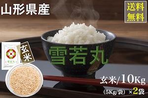 山形県産【雪若丸】玄米 10Kg/袋【送料無料】