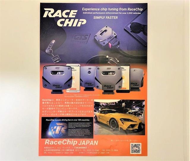 レースチップ-サブコンGTS,Connect(MAZDA3)