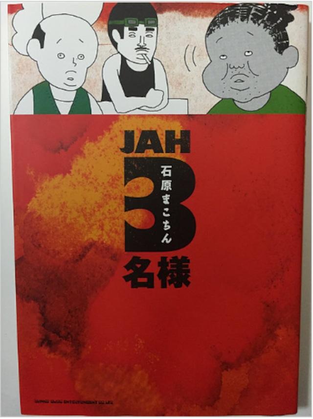 石原まこちん - JAH3名様【Book】