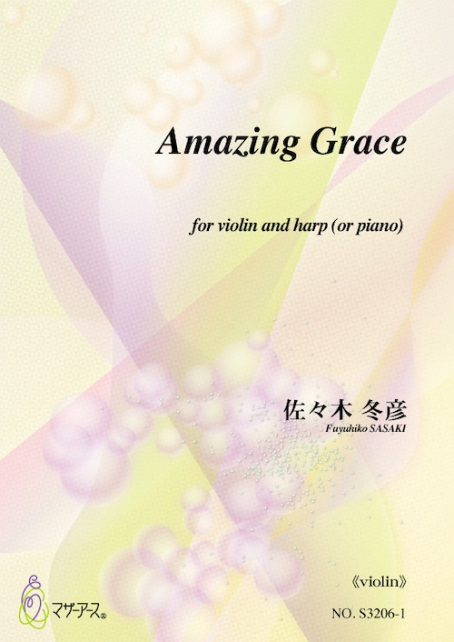 S3206 Amazing Grace(バイオリン,パープ(ピアノ)/佐々木冬彦/楽譜)