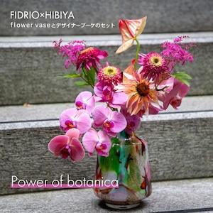 FIDRIO×HIBIYA flower vaseとデザイナーブーケのセット「Power of botanica」
