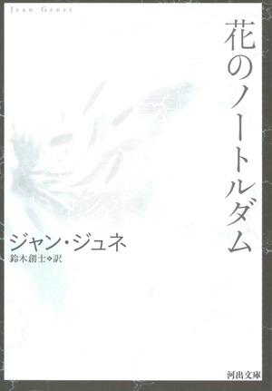 花のノートルダム[バーゲンブック]
