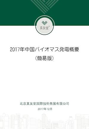 中国バイオマス発電概要(簡易版)
