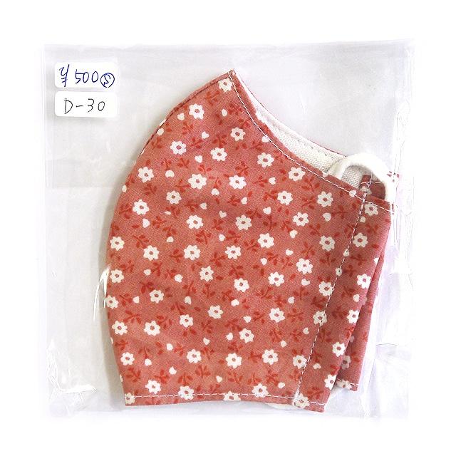 【おおやまとみこ】立体布マスク(冷感・花)・キッズサイズ/マスク