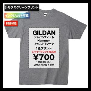 GILDAN ジャパンフィット Hammer アダルト Tシャツ(品番 HA00)