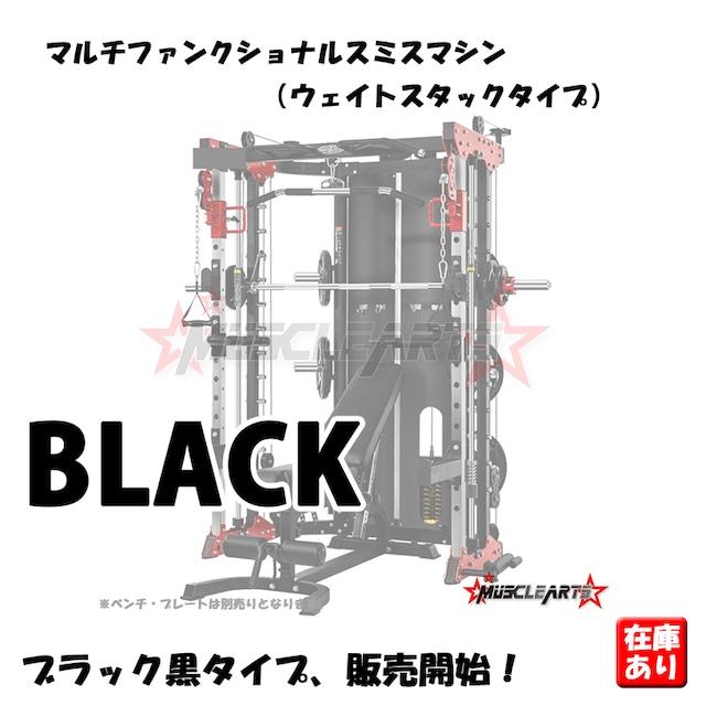 【限定BLACK黒モデル】マルチファンクショナルスミスマシン ウェイトスタック180kg ブラック黒モデル MA-SY258B 3年保証 オールインワンラック
