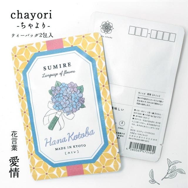 スミレ|chayori 花言葉シリーズ|玉露ティーバッグ2包入|お茶入りポストカード