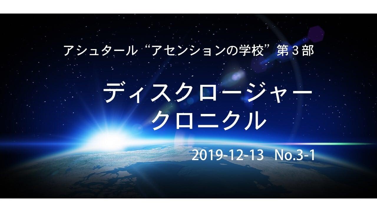 アシュタール「ディスクロージャー・クロニクル」No.3-1(2019-12-13)