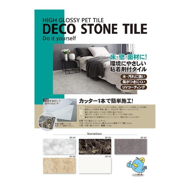 【廃版商品 大特価】粘着剤付タイル  DECO STONE TILE(デコストーンタイル)【在庫限り】PET塩化ビニールタイル