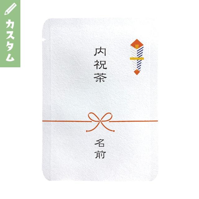 【カスタム対応】内祝 花結び(10個セット)_cg016|オリジナル名入れプチギフト茶