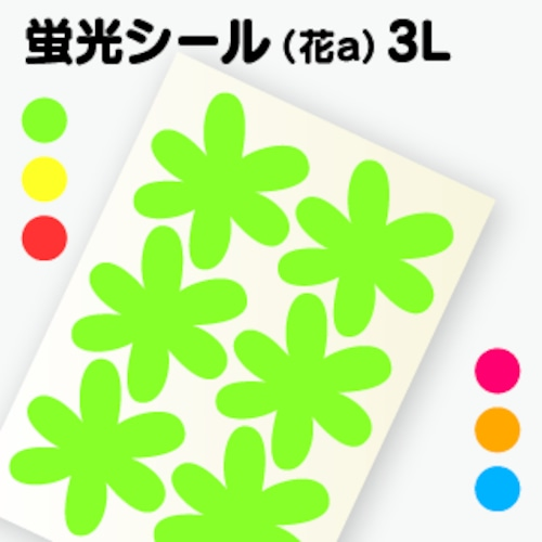 【花シールA 】3L(4.8cm×5.1cm)
