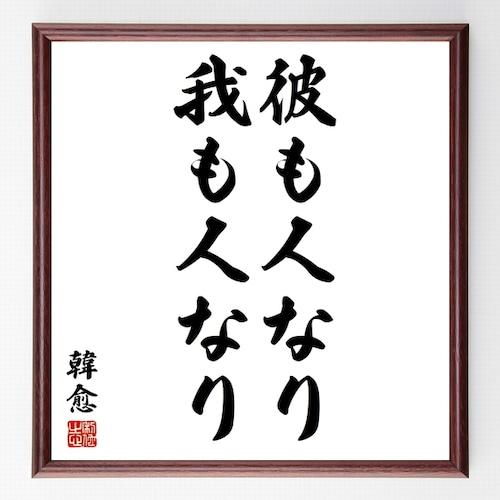 韓愈の名言書道色紙『彼も人なり我も人なり』額付き/受注後直筆(千言堂)Z0407