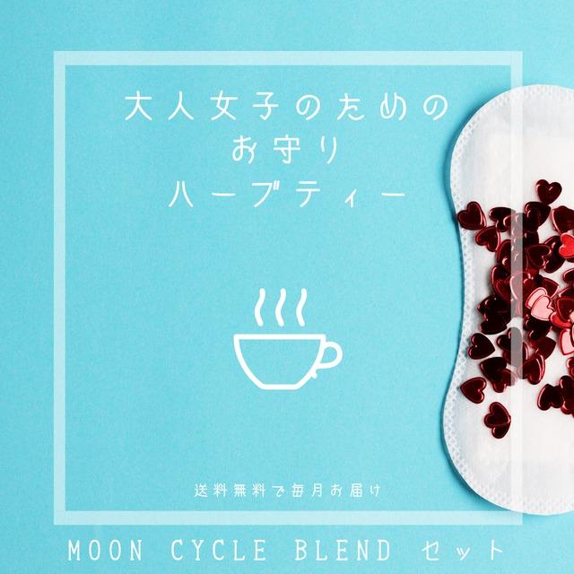 生理周期に合わせて飲むハーブティー Moon Cycle Blend スターターセット ※送料無料 毎月お届け