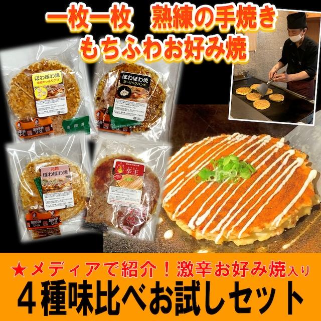 【激辛の辛王入り】4種味比べお試しセット ぽわぽわ焼4種×1枚 合計4枚