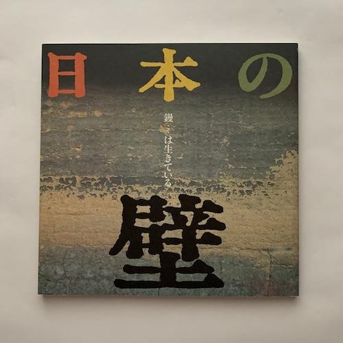 日本の壁 / 鏝(こて)は生きている / イナックスブックレット / INAX