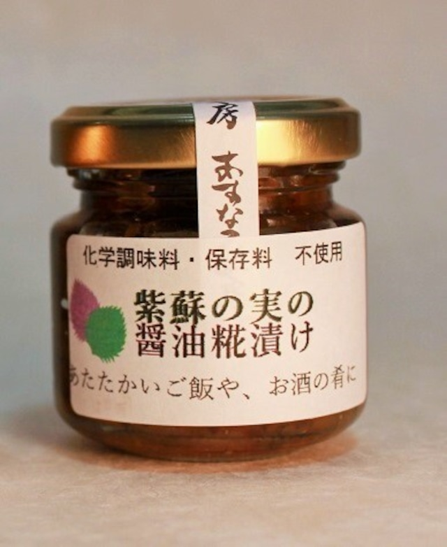 紫蘇の実の醤油糀漬け ( 単品)
