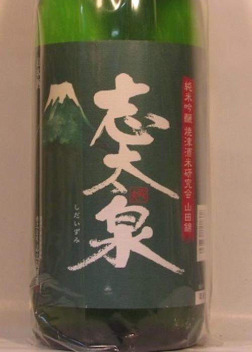 志太泉 純米吟醸 焼津山田錦 1.8L