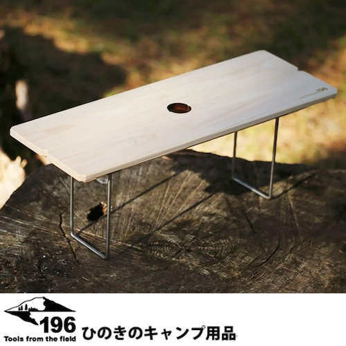 196ひのきのキャンプ用品 土佐ひのき製ワンポールテーブル ウッドテーブル ワンポールテント タープのデッドスペース活用に キャンプ用品 アウトドア 196hinoki-005